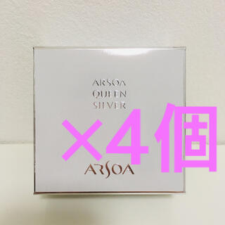 ARSOA - クイーンシルバー135g×4個