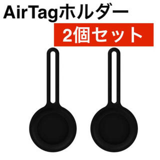 シリコンB黒2個 AirTag ケース エアータグ ホルダー(その他)