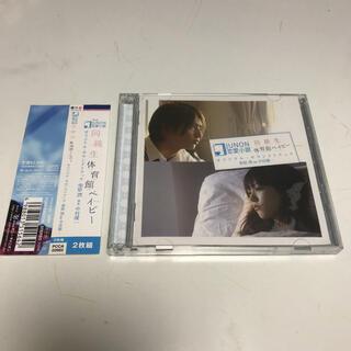 JUNON恋愛小説「同級生/体育館ベイビー」オリジナル・サウンドトラック(映画音楽)