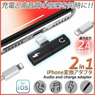 iPhone イヤホン 変換アダプタ ブラック《●お買い得●》