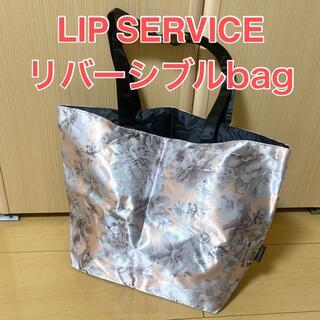リップサービス(LIP SERVICE)の【未使用】リバーシブルbag 雑誌付録(トートバッグ)
