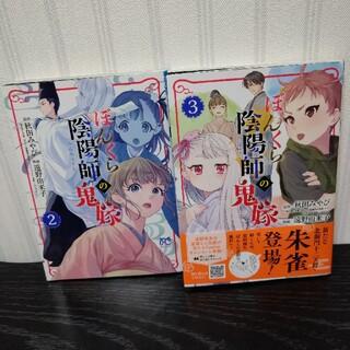 アキタショテン(秋田書店)のぼんくら陰陽師の鬼嫁2・ 3(少女漫画)