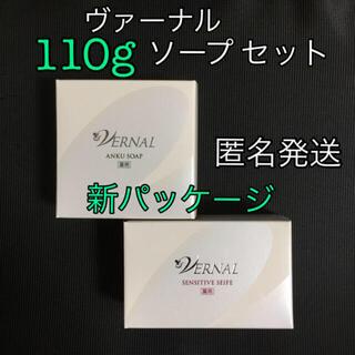 VERNAL - ヴァーナル  110g ソープセット最新【新品未使用未開封】
