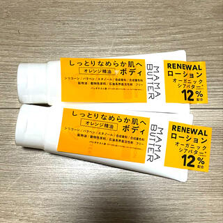 ママバター(MAMA BUTTER)のママバター  ボディローション  140g ×2本  オレンジ(ボディローション/ミルク)