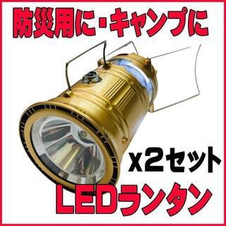 LED ランタン キャンピングライト 懐中電灯 ソーラーパネル 充電 2個セット