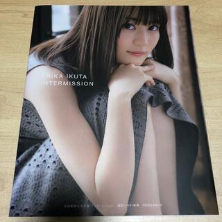 乃木坂46 - 生田絵梨花写真集インターミッション