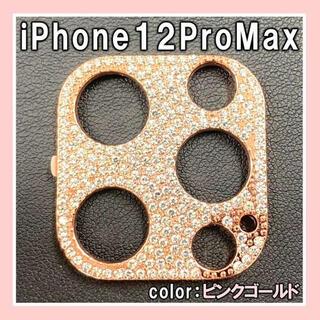 iPhone12max カメラ保護フィルム ピンクゴールド ラインストーン S(モバイルケース/カバー)