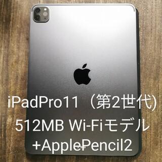 iPad - ipad pro 11インチ 第2世代 Wi-Fi  512+アップルペンシル2