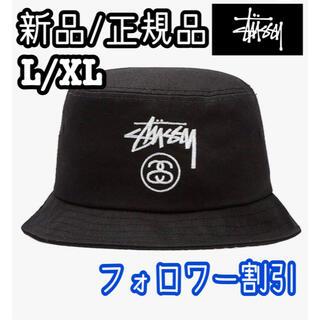 STUSSY - 男女兼用☆新品/確実正規品/STUSSY/バケットハット/L-XLサイズ