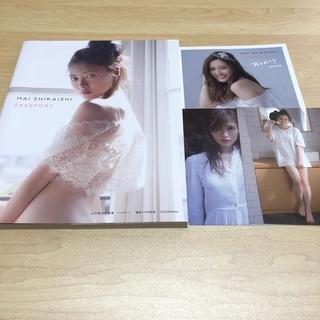 ノギザカフォーティーシックス(乃木坂46)の白石麻衣写真集パスポート 卒業記念カバーver(その他)