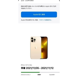 iPhone - 値下げ交渉可 iPhone13 Pro max 256G ゴールド 新品未開封