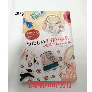 【同梱200円引】 「 「わたしの手作り雑貨」を売るためのポイント80 」