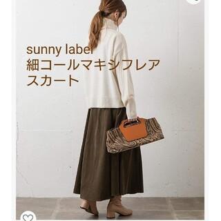 サニーレーベル(Sonny Label)のsunny label 細コールマキシフレアスカート(ロングスカート)