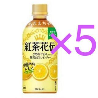 コカ・コーラ - ローソン引換券 紅茶花伝 クラフティ 贅沢しぼりレモンティー 5枚 無料引換券
