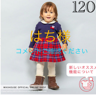 mikihouse - ミキハウス ワンピース 120