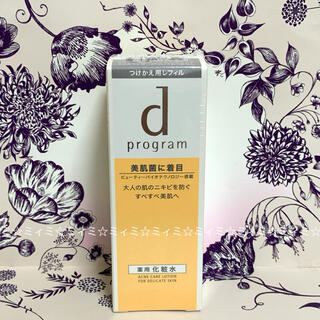 d program - 資生堂 dプログラム アクネケア 化粧水 MB