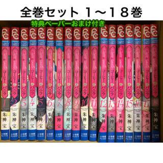 小学館 - コーヒー&バニラ 全巻セット 1〜 18巻 既刊の最新刊まで コヒバニ