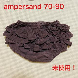 アンパサンド(ampersand)のフリルパンツ ブルマ ampersand 70-90cm(パンツ)