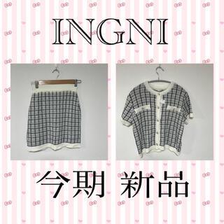 イング(INGNI)の新品 INGNI ツイード セットアップ ニット ブラック ホワイト チェック(ミニワンピース)