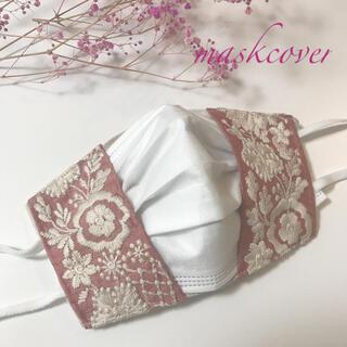 不織布マスクカバー❁︎インド刺繍リボン