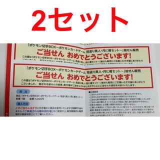 ポケモン - ポケモン切手BOX 2セット