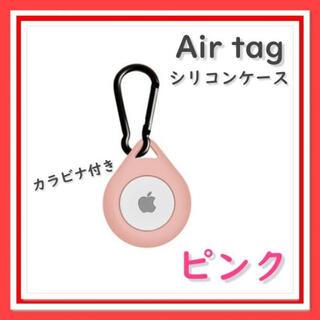 ピンク Apple AirTag ソフトケース 保護カバー カラビナ付き しずく(その他)