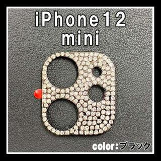 iPhone12mini アイフォン カメラ保護フィルム ラインストーン 黒 S(モバイルケース/カバー)