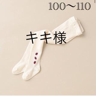 sense of wonder - センスオブワンダー 野いちご タイツ 100〜110