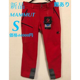 マムート(Mammut)の難あり 新品 MAMMUT マムート ソフトシェルパンツ メンズ S(登山用品)