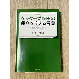 ゲッターズ飯田の運命を変える言葉 本 美品♪(文学/小説)