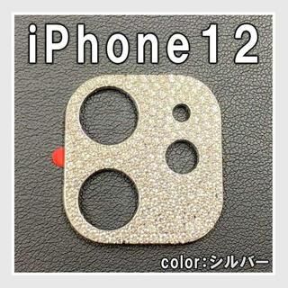 iPhone12 アイフォン カメラ保護フィルム レンズ ラインストーン 銀 S(モバイルケース/カバー)