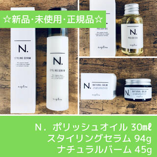 ナプラ(NAPUR)のナプラ N.ポリッシュオイル&ナチュラルバーム&スタイリングセラム セット(ヘアケア)
