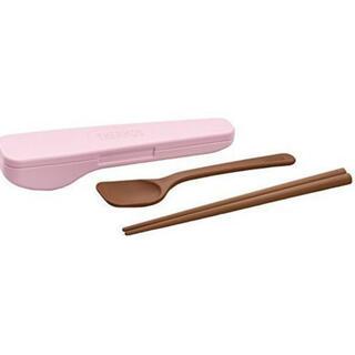 サーモス(THERMOS)のTHERMOS スプーン・ハシセット ライトピンク ピンク 弁当用(弁当用品)