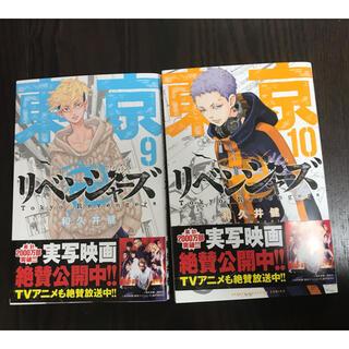 講談社 - 東京リベンジャーズ9巻10巻