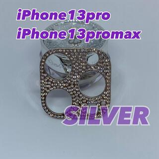 iPhone13pro promax シルバー キラキラ カメラ保護