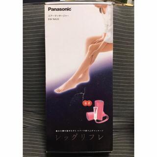 Panasonic - 【新品・未使用】Panasonic レッグリフレ