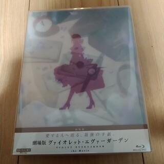 『劇場版 ヴァイオレット・エヴァーガーデン』Blu-ray【特別版】 Blu-r
