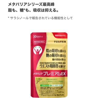 富士フイルム - メタバリアプレミアムex   240粒