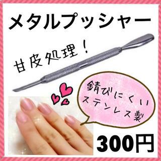 美しい爪に♡メタルプッシャー☆甘皮処理も簡単♪ 清潔 美しい爪に (ネイルケア)