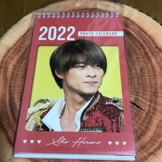 Johnny's - King&Prince 平野紫耀 卓上タイプ カレンダー 2022