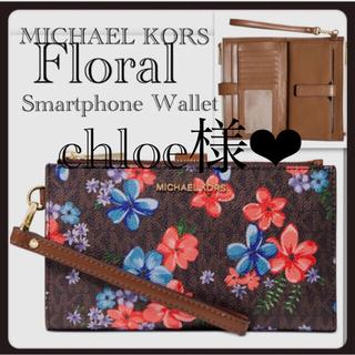 Michael Kors - michael kors マイケルコース 財布 フラワー花柄現品SALE商品‼️