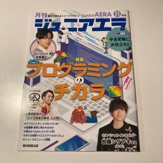 アサヒシンブンシュッパン(朝日新聞出版)の月刊 junior AERA (ジュニアエラ) 2021年 11月号 新刊(ニュース/総合)