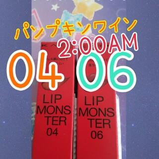 KATE - リップモンスター05*07