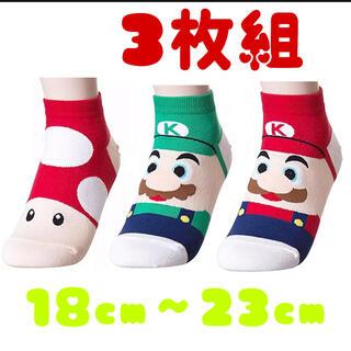 スーパーマリオ 靴下 キッズ 子供 3足セット