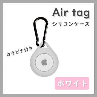 白 Apple AirTag ソフトケース 保護カバー カラビナ付き しずく型(その他)