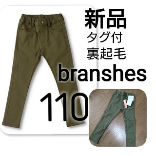 Branshes - 新品 タグ付 branshes 裏起毛 プレミアムストレッチ スキニー