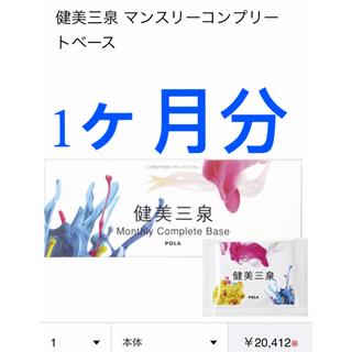 ポーラ(POLA)の新発売 健美三泉コンプリートベース10日分(ビタミン)