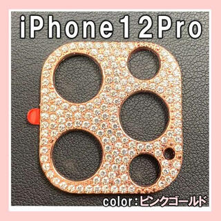 iPhone12pro カメラ保護フィルム ピンクゴールド ラインストーン S(モバイルケース/カバー)
