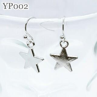 YP002◆ピアス 星 スター シルバー フック シンプル
