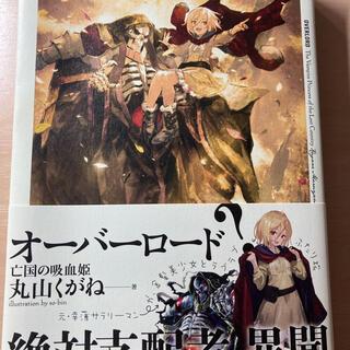 オーバーロード 亡国の吸血姫(文学/小説)